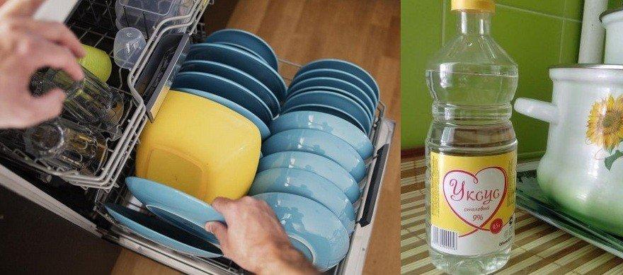 Уксус для посудомойки